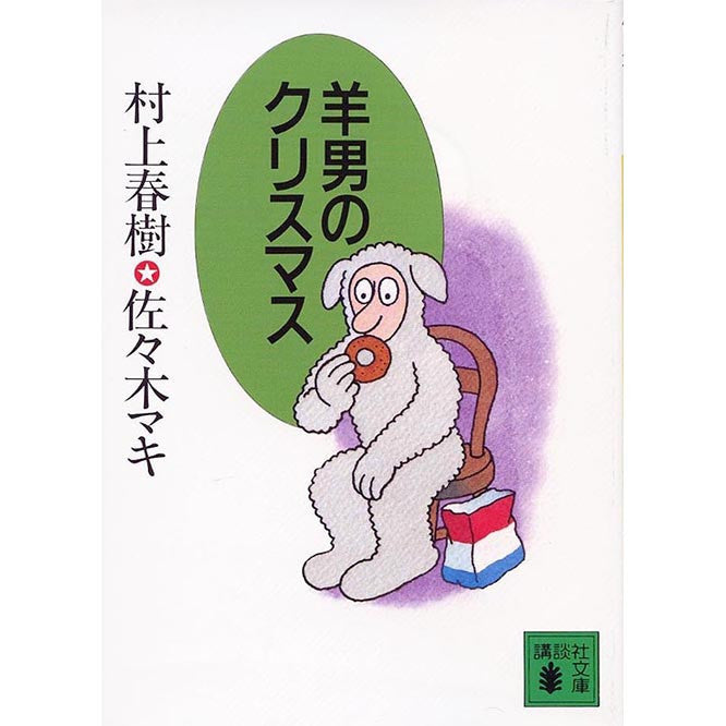 The Sheep Man's Christmas by Murakami Haruki - White Rabbit Japan Shop - 1