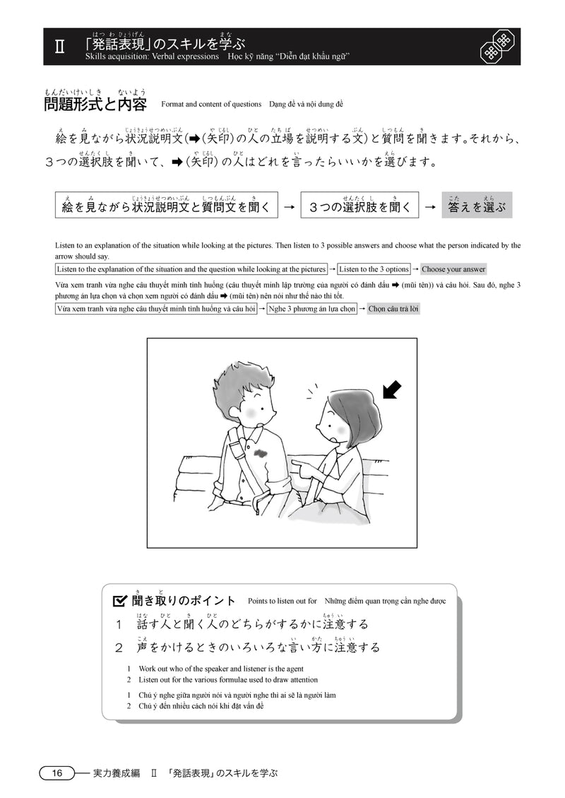 New Kanzen Master JLPT N4: Listening Comprehension