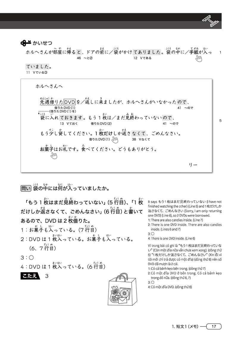 New Kanzen Master JLPT N4: Reading Comprehension