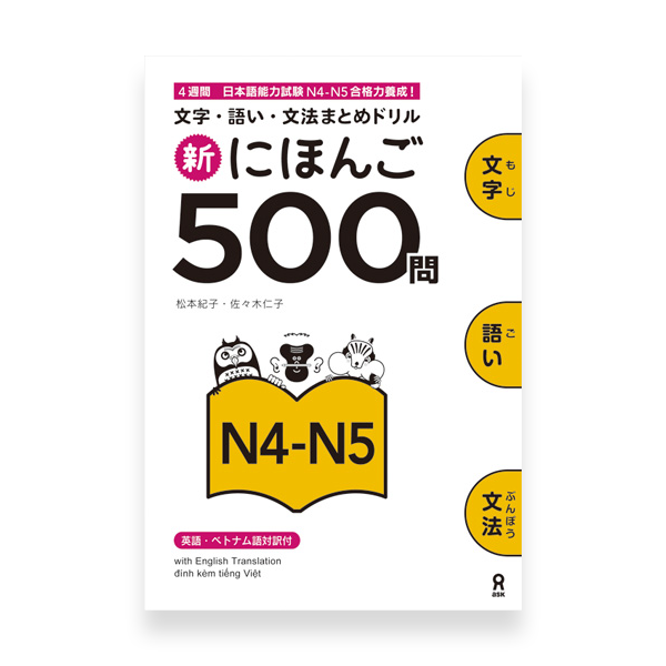 Shin Nihongo 500 Mon JLPT N4 - N5 cover of book