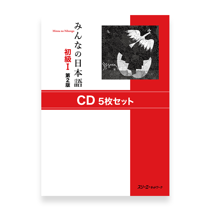Minna no Nihongo Shokyu 1 Set of 5 CDs