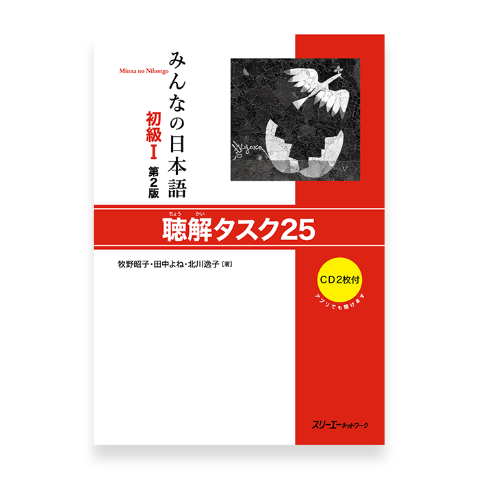 Minna no Nihongo Shokyu 1 Listening Tasks 25 (Textbook)