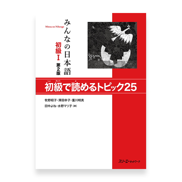 Minna no Nihongo Shokyu 1 25 Topics You Can Read As A Beginner (Textbook)