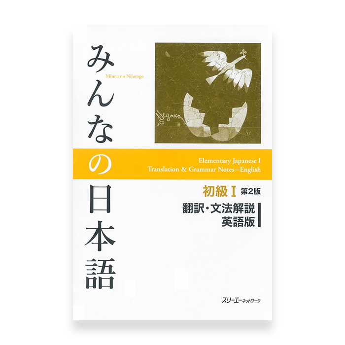 Minna no Nihongo Shokyu 1 Translation & Grammatical Notes (Available in 14 languages)