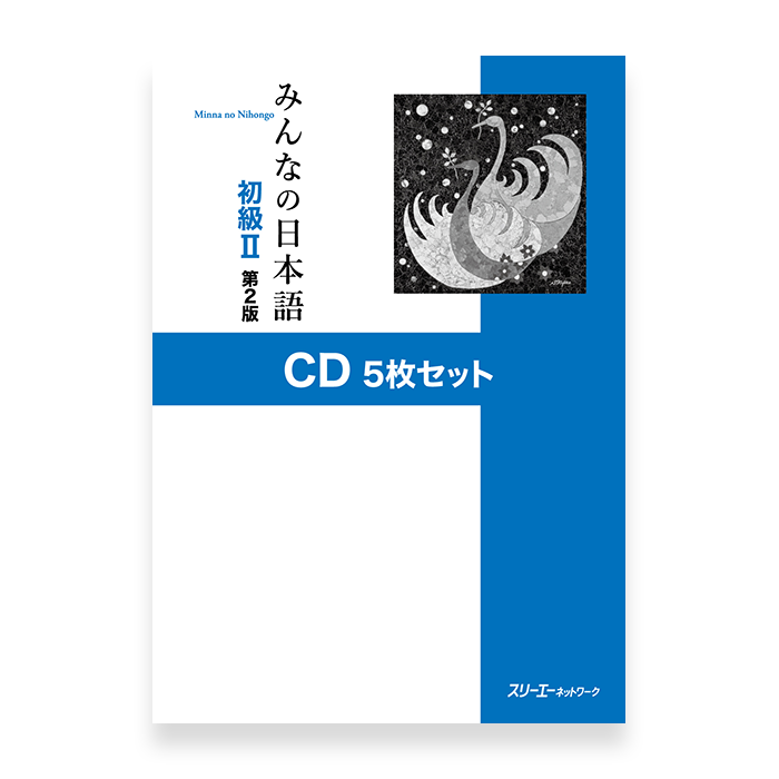 Minna no Nihongo Shokyu 2 Set of 5 CDs