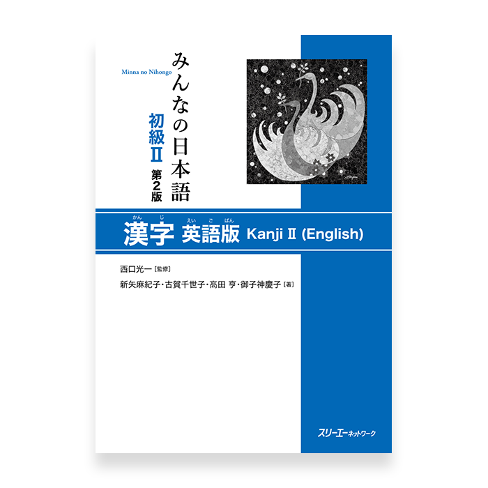 Minna no Nihongo Shokyu 2 Kanji (Textbook)