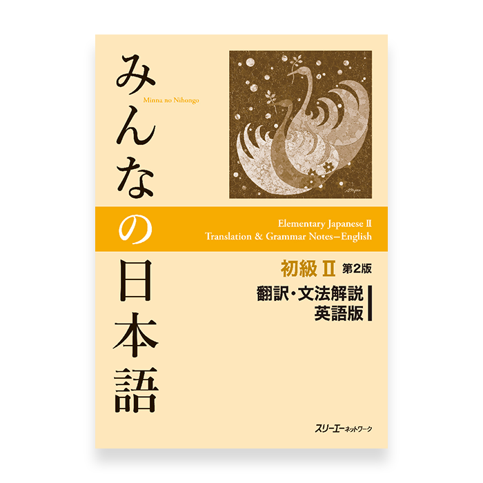 Minna No Nihongo 1 Textbook Pdf