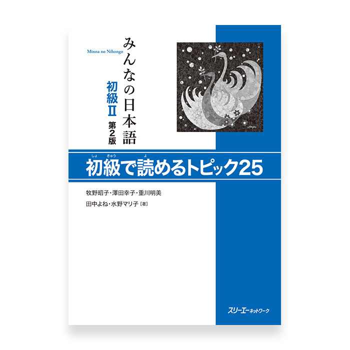Minna no Nihongo Shokyu 2 25 Topics You Can Read As A Beginner (Textbook)