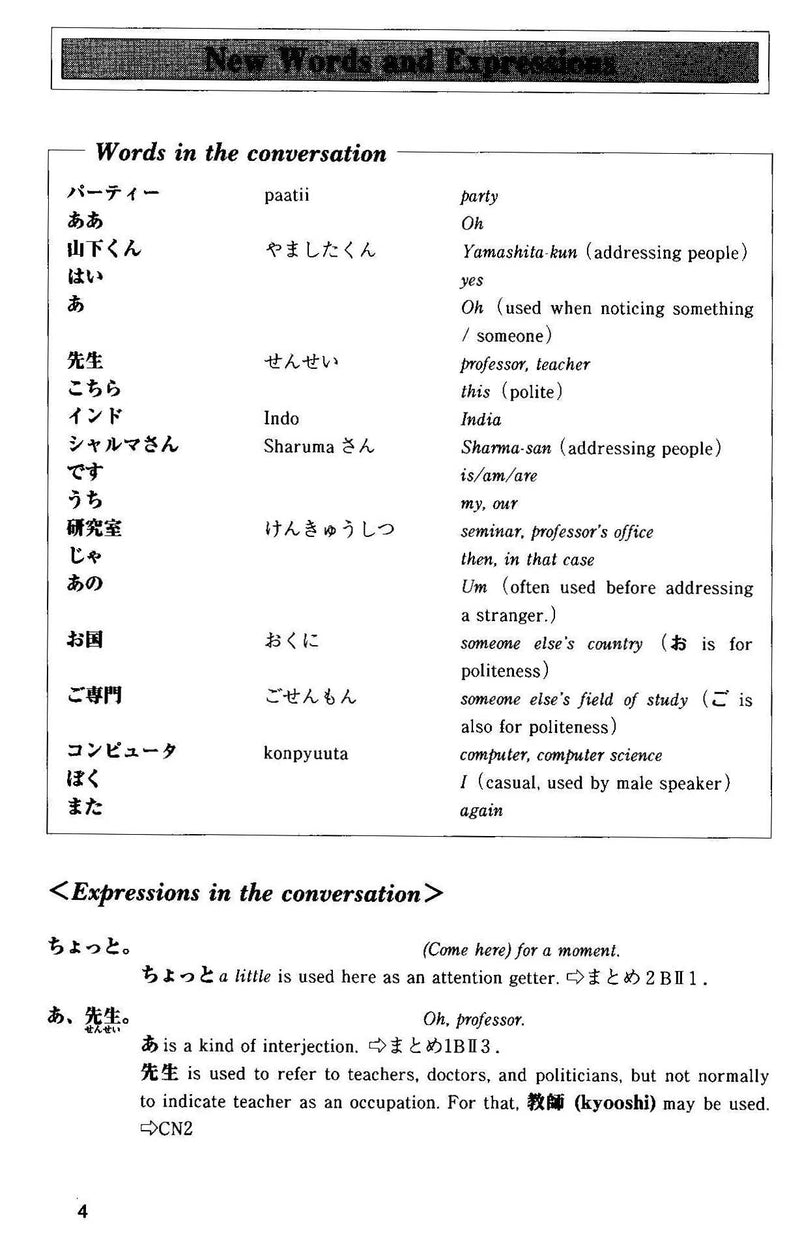Situational Functional Japanese Volume 1 Notes - White Rabbit Japan Shop - 5