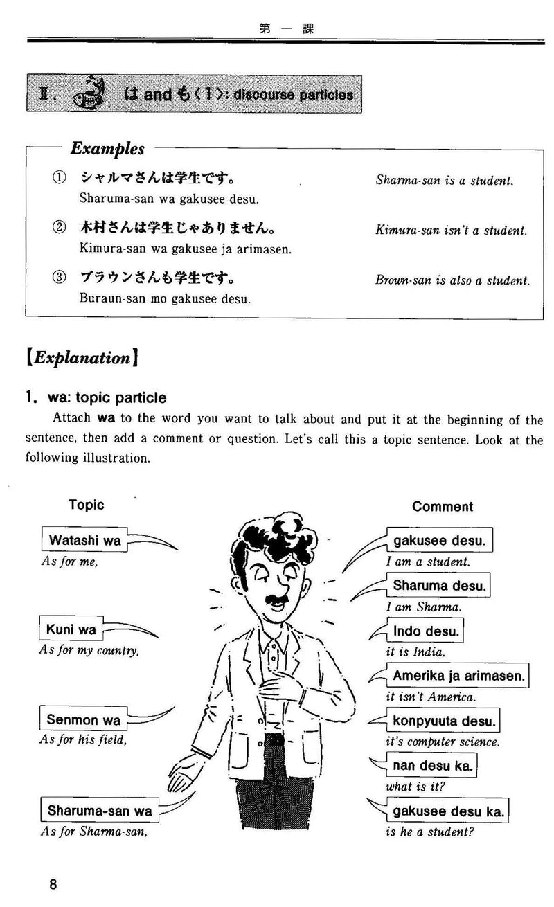 Situational Functional Japanese Volume 1 Notes - White Rabbit Japan Shop - 8