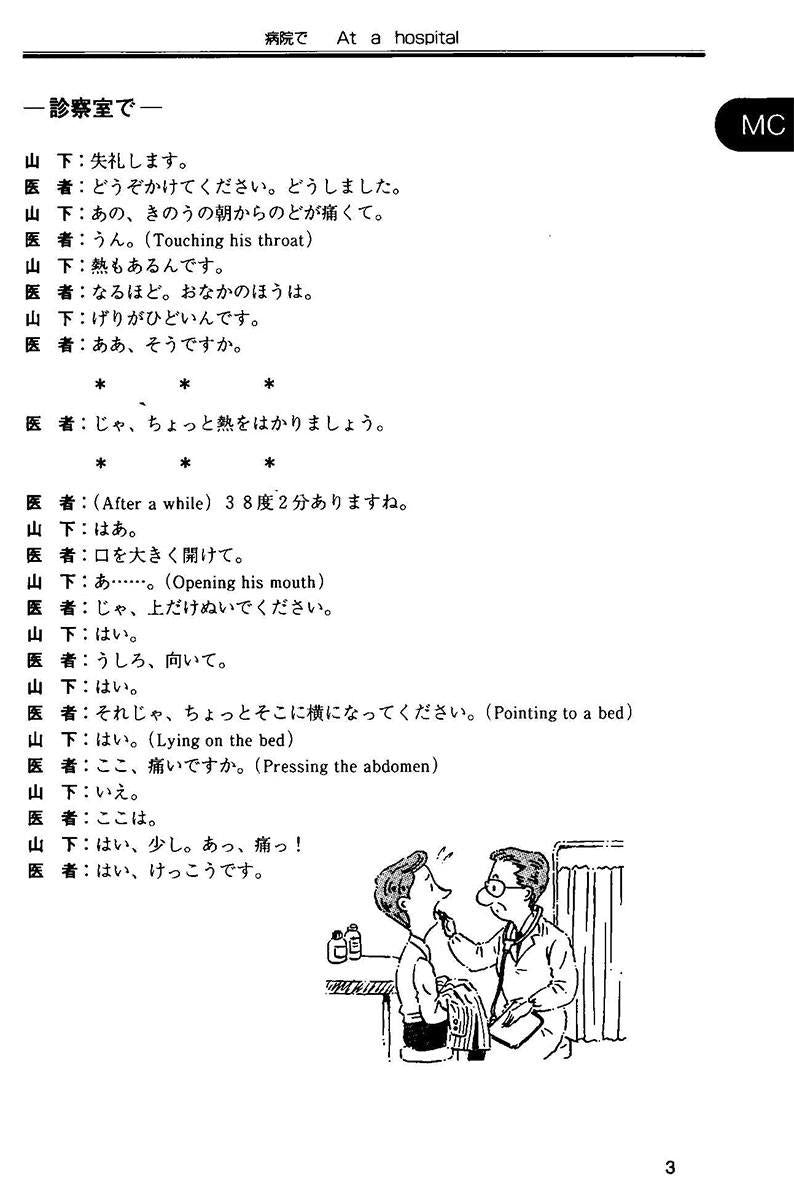 Situational Functional Japanese Volume 2 Notes - White Rabbit Japan Shop - 2