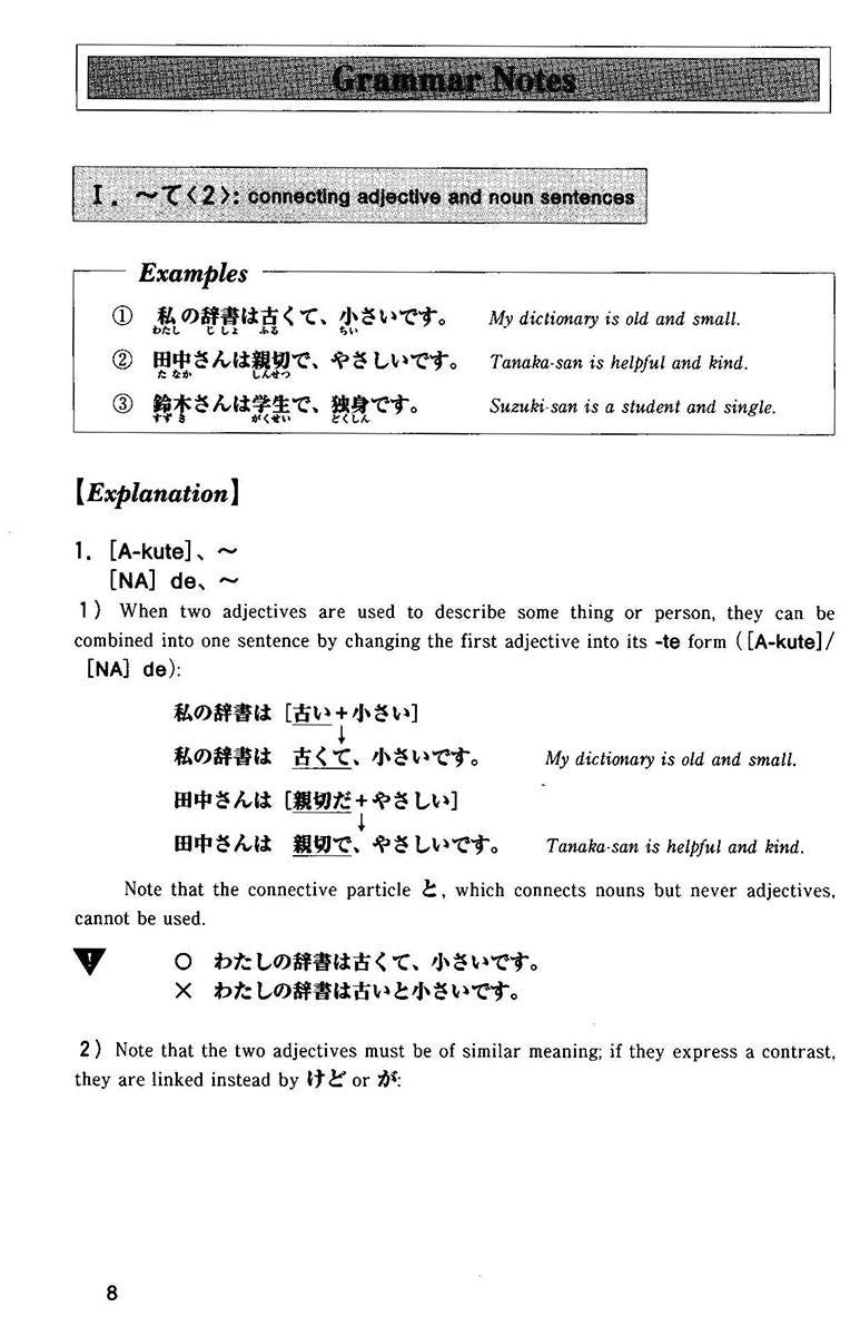 Situational Functional Japanese Volume 2 Notes - White Rabbit Japan Shop - 4