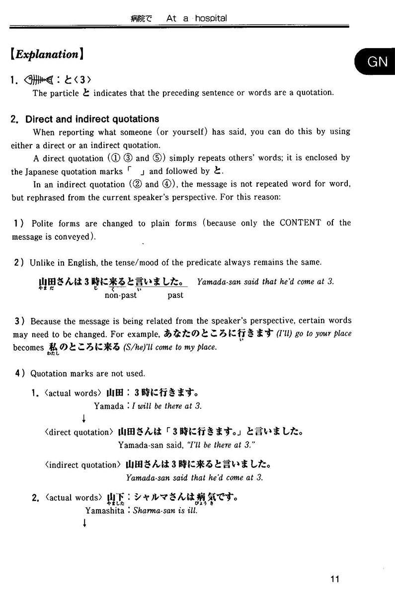 Situational Functional Japanese Volume 2 Notes - White Rabbit Japan Shop - 7