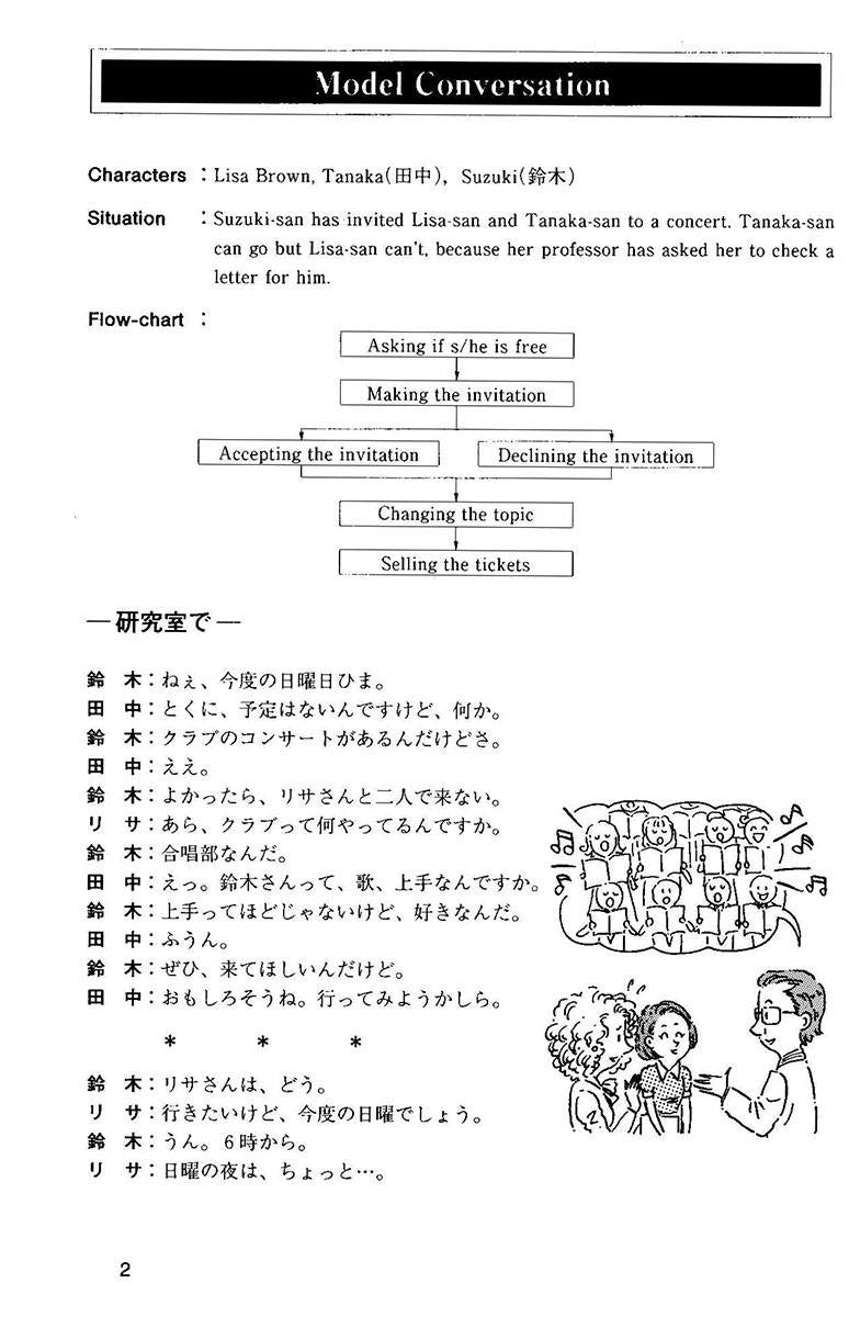 Situational Functional Japanese Volume 3 Notes - White Rabbit Japan Shop - 2