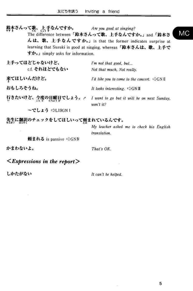 Situational Functional Japanese Volume 3 Notes - White Rabbit Japan Shop - 5