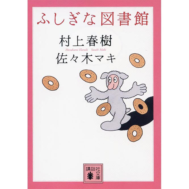 The Strange Library by Murakami Haruki - White Rabbit Japan Shop - 1