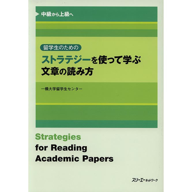 Strategies for Reading Academic Papers - White Rabbit Japan Shop - 1