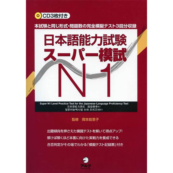 Super N1 Level Practice Test for the JLPT - White Rabbit Japan Shop - 1