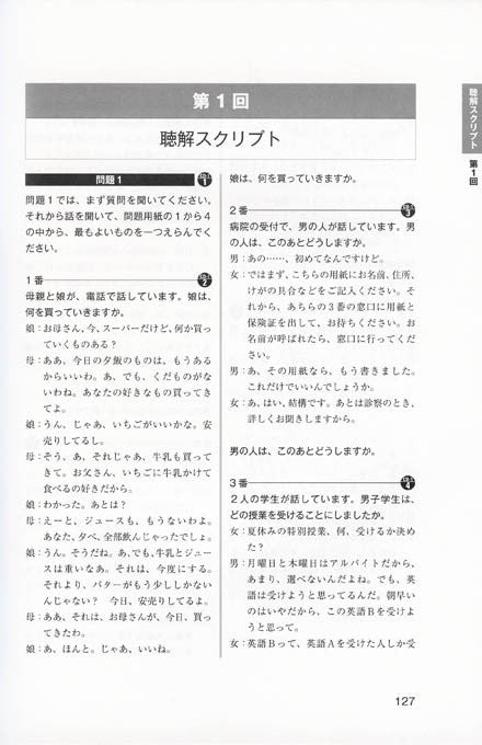 Super N3 Level Practice Test for the JLPT - White Rabbit Japan Shop - 11