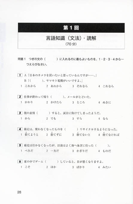 Super N3 Level Practice Test for the JLPT - White Rabbit Japan Shop - 8