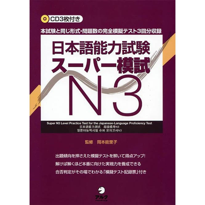Super N3 Level Practice Test for the JLPT - White Rabbit Japan Shop - 1