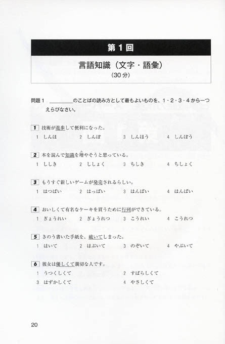 Super N3 Level Practice Test for the JLPT - White Rabbit Japan Shop - 4