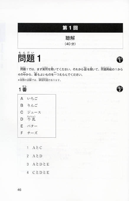 Super N3 Level Practice Test for the JLPT - White Rabbit Japan Shop - 7