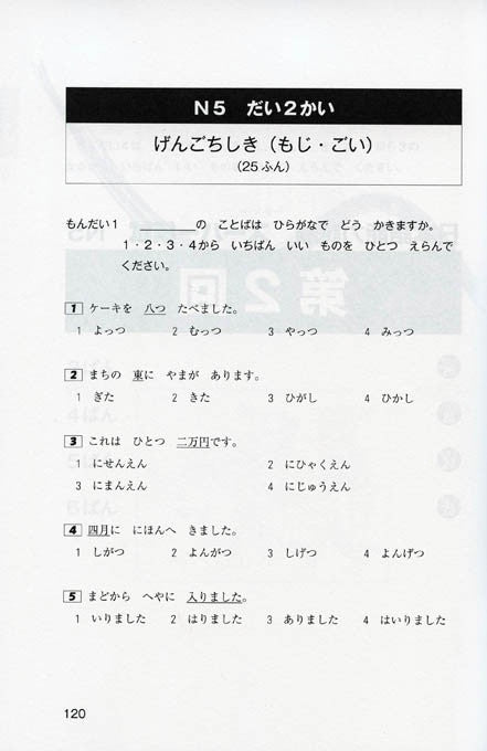 Super N4 & N5 Level Practice Test for the JLPT