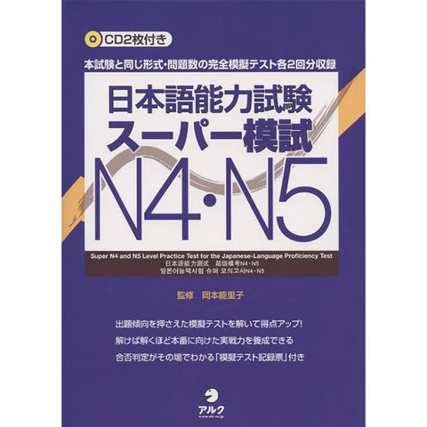 Super N4 & N5 Level Practice Test for the JLPT - White Rabbit Japan Shop - 1