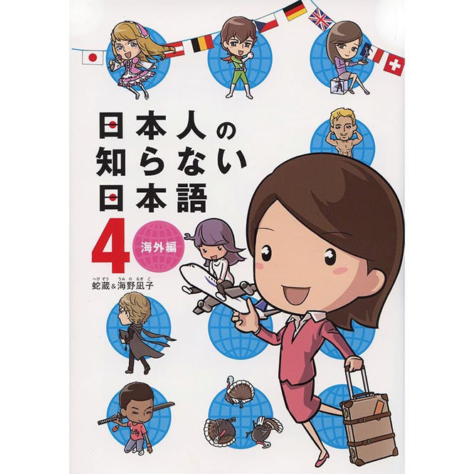 Taking Japanese for Granted 4 - Rediscovering the Japanese Language- - White Rabbit Japan Shop - 1