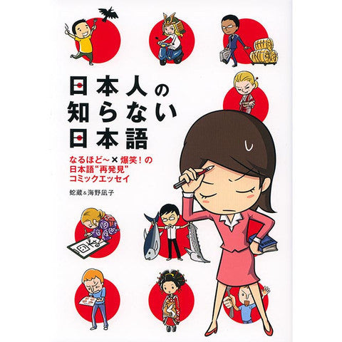 Taking Japanese for Granted 1 - Rediscovering the Japanese Language - White Rabbit Japan Shop