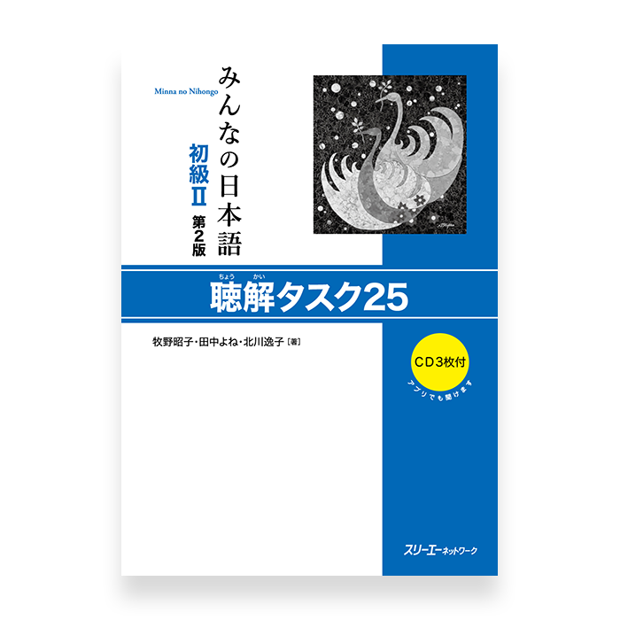 Minna No Nihongo Shokyu Listening Tasks 25 Cover Page