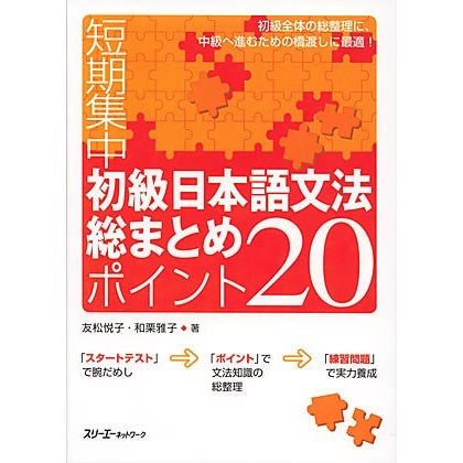 The 20 Essential Grammar Points for Japanese Beginners - White Rabbit Japan Shop