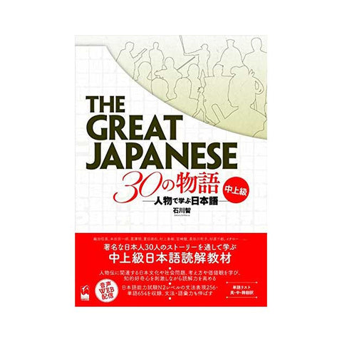 The Great Japanese: 30 Stories - White Rabbit Japan Shop