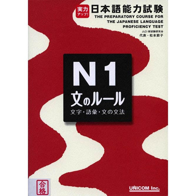 The Preparatory Course for the JLPT N1, Bun no Rule: Learn Kanji, Vocabulary and Grammar - White Rabbit Japan Shop - 1