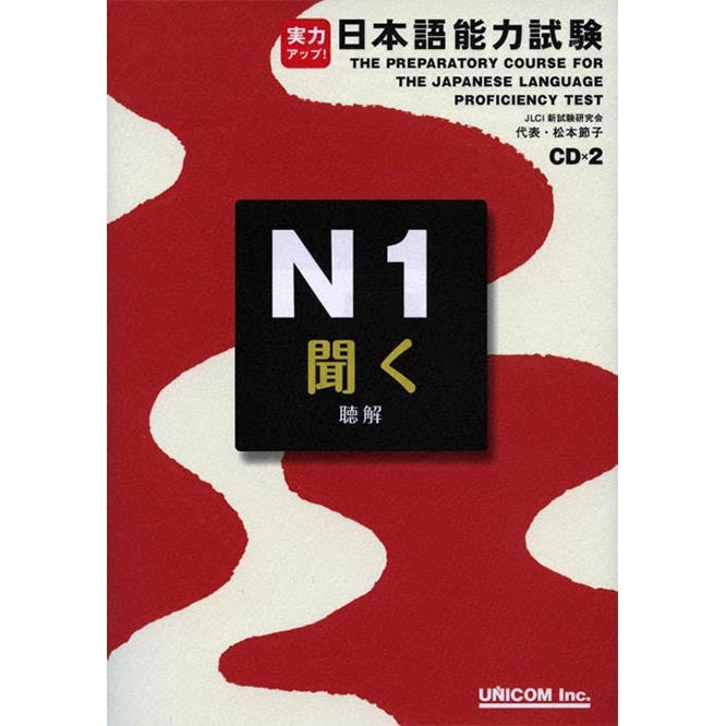 The Preparatory Course for the JLPT N1 Listening Cover Page