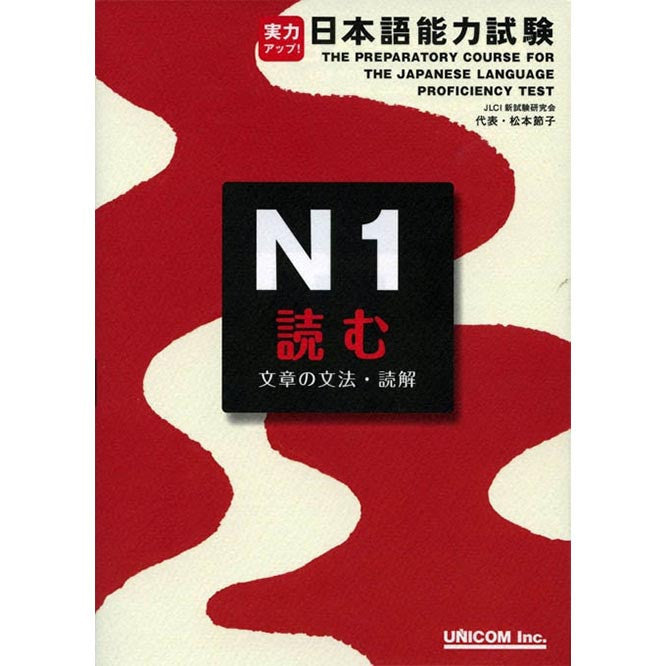 The Preparatory Course for the JLPT N1, Yomu: Reading Comprehension & Grammar - White Rabbit Japan Shop - 1