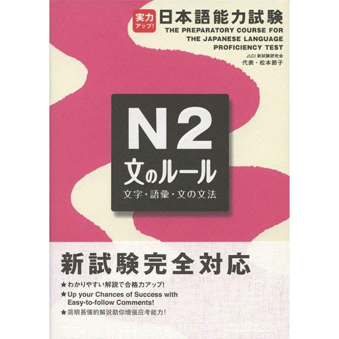 The Preparatory Course for the JLPT N2, Bun no Rule: Learn Kanji, Vocabulary and Grammar - White Rabbit Japan Shop - 1