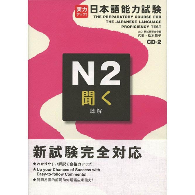 The Preparatory Course for the JLPT N2 Listening Cover Page