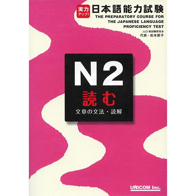 The Preparatory Course for the JLPT N2 Reading Page cover