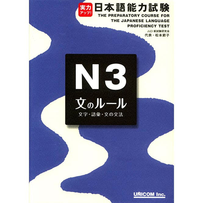 The Preparatory Course for the JLPT N3 Grammar Cover Page