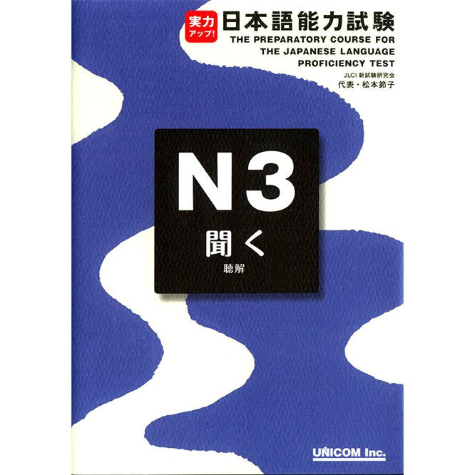 The Preparatory Course for the JLPT N3 Listening Cover Page