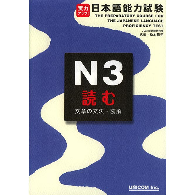 The Preparatory Course for the JLPT N3 Reading Grammar Cover Page