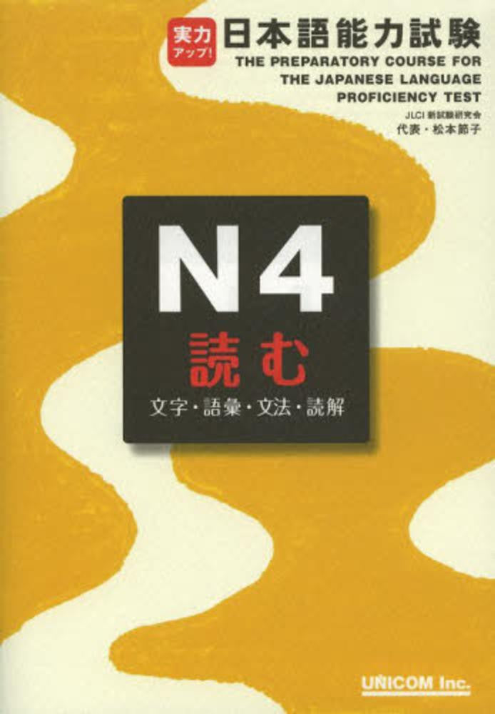 The Preparatory Course for the JLPT N4, Yomu: Learn Kanji, Vocabulary, Grammar, Important Forms of Speech and Conversational Expressions - White Rabbit Japan Shop - 1