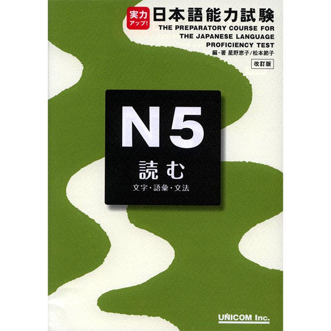 The Preparatory Course for the JLPT N5, Yomu: Learn Kanji, Vocabulary, Grammar, Important Forms of Speech and Conversational Expressions - White Rabbit Japan Shop - 1