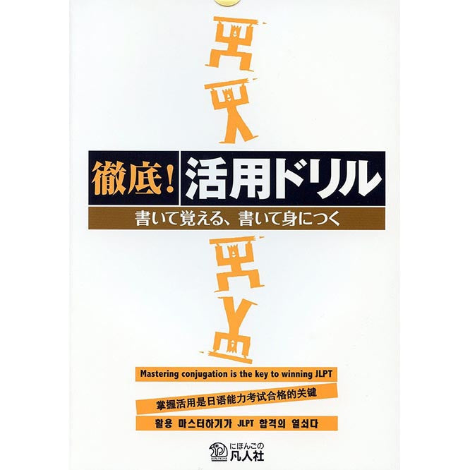 Thorough Usage Conjugation Drills - White Rabbit Japan Shop - 1