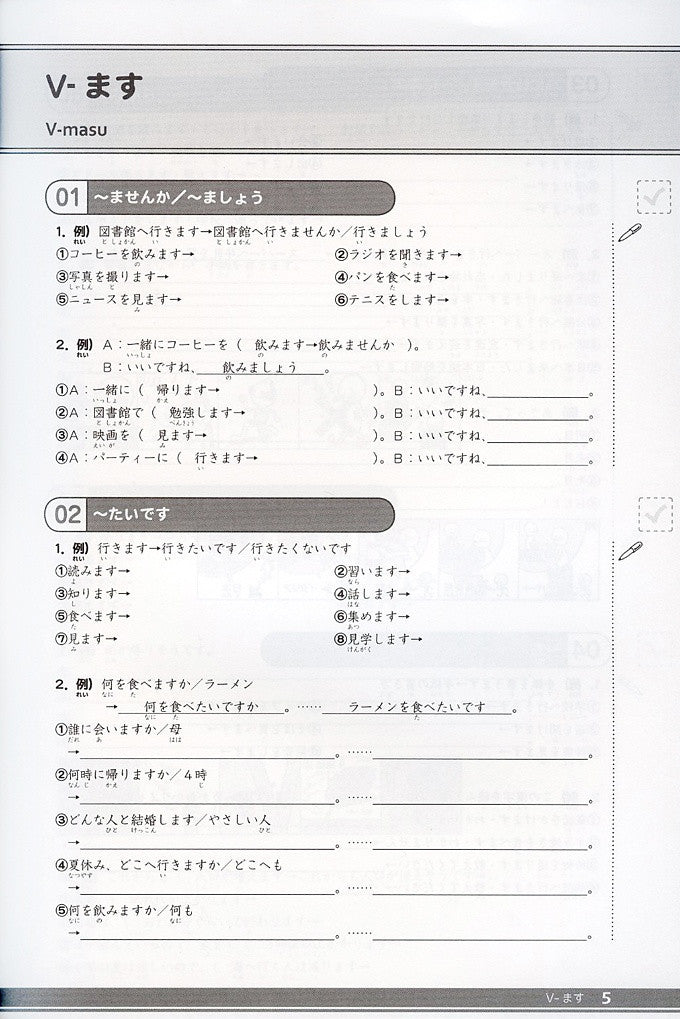 Thorough Usage Conjugation Drills - White Rabbit Japan Shop - 4