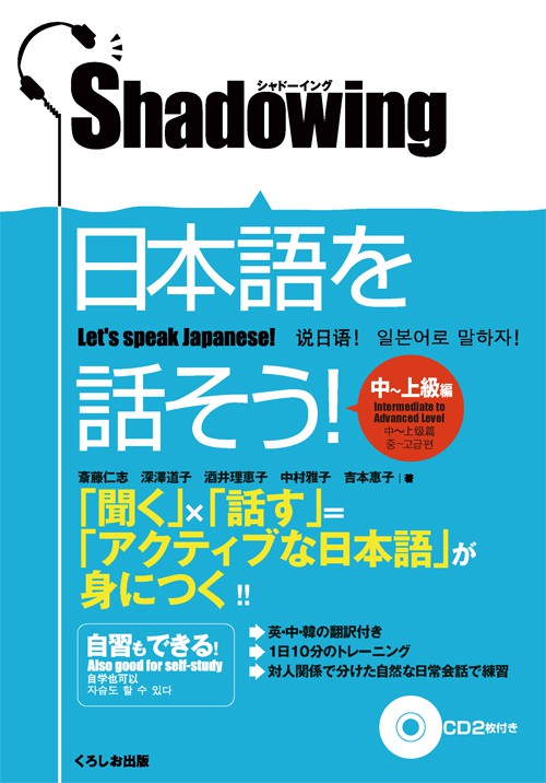 Shadowing: Let's Speak Japanese! (Intermediate to Advanced Level) - w/2CDs