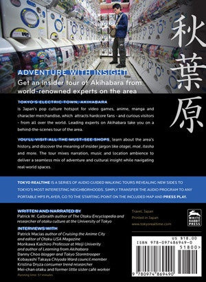 Tokyo Realtime - Akihabara Audio Guided Walking Tour [DOWNLOAD] - White Rabbit Japan Shop - 4