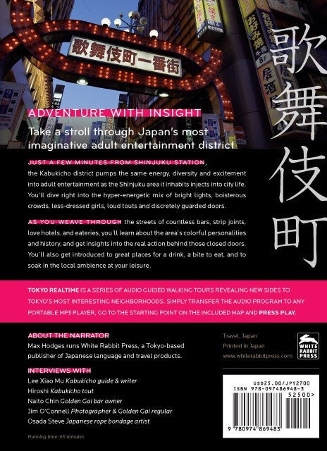 Tokyo Realtime - Kabukicho Audio Guided Walking Tour [DOWNLOAD] - White Rabbit Japan Shop - 2